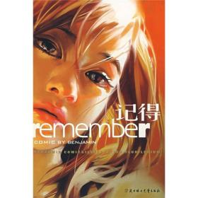 记得:Remember