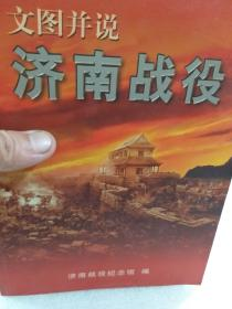 《文图并说济南战役》一册