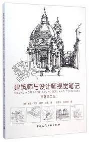 建筑师与设计师视觉笔记(原著第二版)