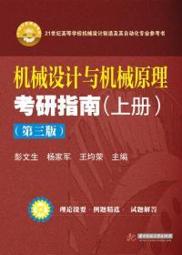 机械设计与机械原理考研指南 上下册 第三版 彭文生