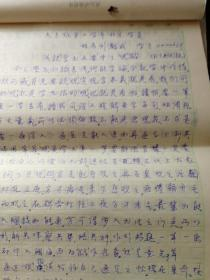 刘魁武教授、书法家手稿几十页