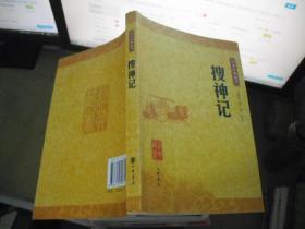 搜神记 (中华经典藏书)