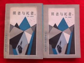 裸者与死者 上下册 二十世纪外国文学丛书