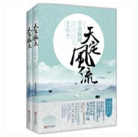 天定风流Ⅱ金瓯缺(上下)(原装塑封)