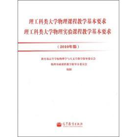 理工科类大学物理课程教学基本要求 理工科类大学物理实验课程教学基本要求(2010