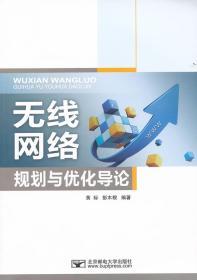无线网络规划与优化导论 9787563527397 黄标//彭木根 北京