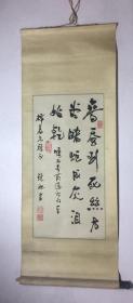 ◆◆林乾良旧藏--胡小石弟子江苏候镜昶   书法