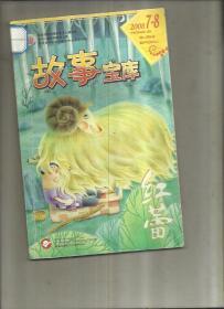 红蕾故事宝库(2008年7-8期合刊)