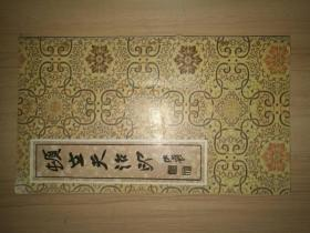 篆刻印谱类:顿立夫治印(初集)