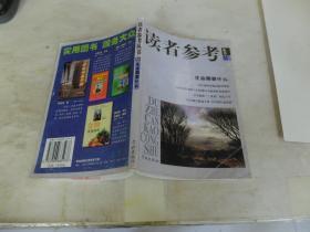 读者参考丛书.53.生命需要什么