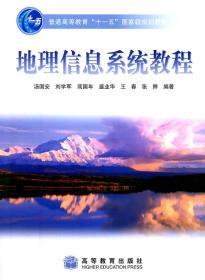 地理信息系统教程 9787040207521 汤国安 高等教育出版社