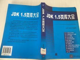 JDK 1.5类库大全