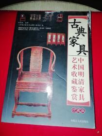 中国古典家具中国明清家具艺术收藏鉴赏