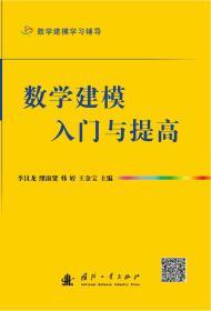 数学建模入门与提高 9787118089707 李汉龙  国防工业出版