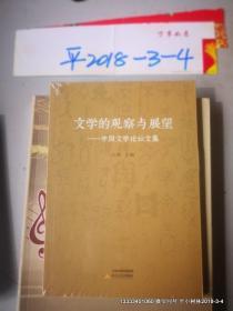 文学的观察与展望:中国文学论坛文集