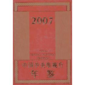 中国中央电视台年鉴:2007
