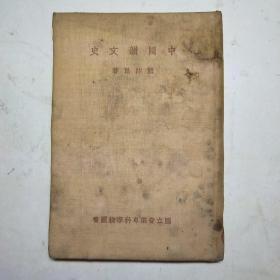 中国韵文史(国立音乐专科学校丛书)