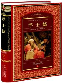 浮士德 专著 Faust 全译本 (德)歌德著 陆钰明译 ger fu shi de