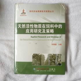 天然活性物质在饲料中的应用研究及策略