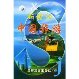 新世纪中国旅游