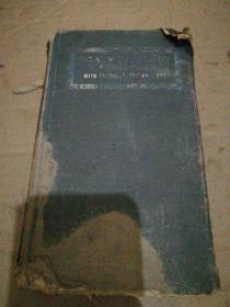 《双解标准英文成语辞典》民国十六年四月再版