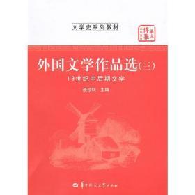 外国文学作品选(三)(19世纪中后期文学)