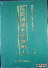 民国园艺史料汇编 第二辑(16开精装 全十二册)