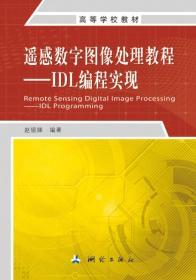 遥感数字图像处理教程:IDL编程实现