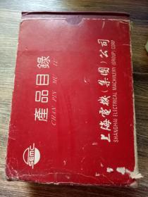 产品目录上下/ 上海电线集团公司