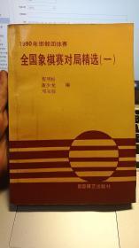 全国象棋赛对局精选(一):1990年邯郸团体赛