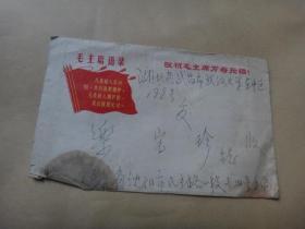 2:文革实寄信封 ( 邮票经典 用毛泽东思想武装起来的中国人民是不可战胜的8分票)实寄封: