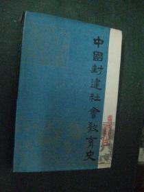 中国封建社会教育史 精装