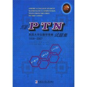 历届PTN美国大学生数学竞赛试题集