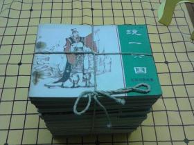 连环画:东周列国故事(34册合售)