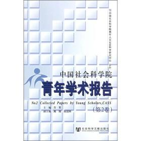 中国社会科学院青年学术报告(第2卷)