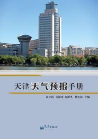 天津天气预报手册
