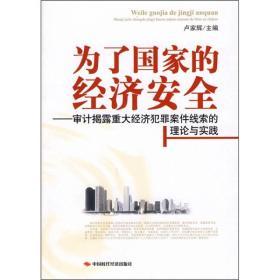 为了国家的经济安全:审计揭露重大经济犯罪案件线索的理论与实践