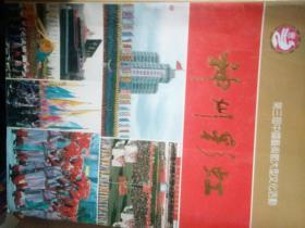 神州彩虹:第三届中国艺术节大型文化活动