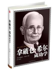 拿破仑.希尔成功学美希尔达夫中国华侨出版社9787511337573