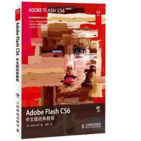 Adobe Flash CS6中文版经典教程 9787115345493 Adobe