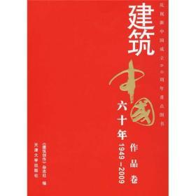 建筑中国六十年-作品卷
