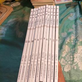 全年12本  读者海外版杂志 2017年(1-12)缺第5册。共11册合售。正版。