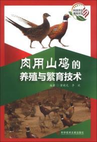 【正版】肉用山鸡的养殖与繁殖技术 董晓光,李欣编著