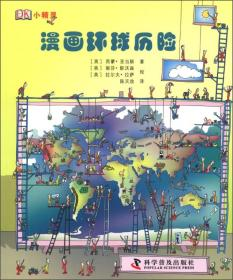 DK小精灵:漫画环球历险   平装版