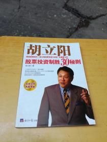 胡立阳股票投资制胜  30  秘则