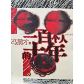 一百个人的十年:中国小说50强1978-2000