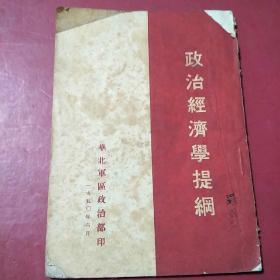 《政治经济学提纲》1950年