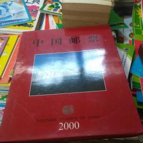 中华人民共和国邮票(中国邮票2000年册)2000年邮票年册 邮票全在(少最佳邮票评选纪念)