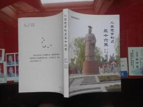 学周易 用周易丛书;人生元亨利贞三十六策【全新品相】