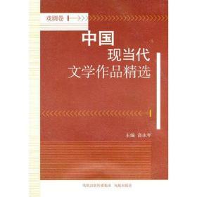 中国现当代文学作品精选?戏剧卷